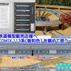 ◆鉄道模型、模型販売低様へ、113系を眺めて思う…
