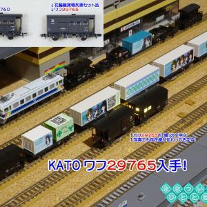 ◆鉄道模型、単品入手が難しい!KATOさんの半室車掌車「ワフ29765」を入手!