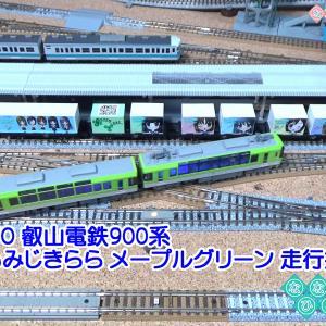 ◆鉄道模型、次回の動画用にKATO「叡山電鉄900系 青もみじきらら メープルグリーン」を撮影中…