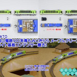 ◆鉄道模型、KATOさん、「叡山電鉄900系 青もみじきらら」ライト基板コンデンサー撤去!