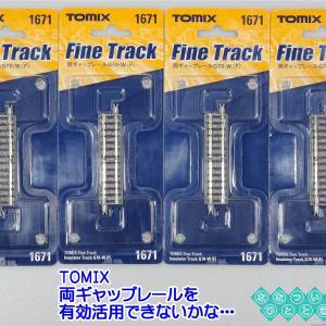 ◆鉄道模型、TOMIXさんの両ギャップレールを活用できないかな…