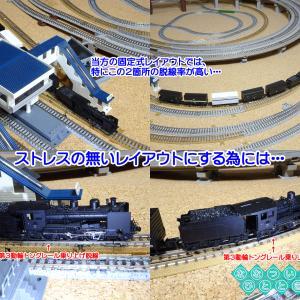 ◆鉄道模型、ストレスの無いレイアウトにする為には…