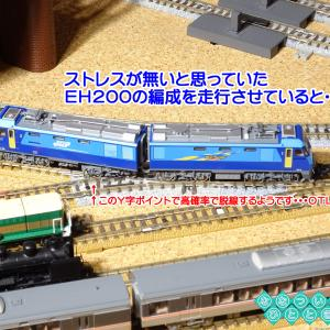 ◆鉄道模型、ストレスが無いと思っていたEH200の編成を走行させていると…