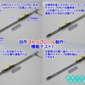 ◆鉄道模型、これは便利!自作ストップレール制作!両ギャップレール加工活用!