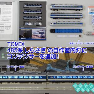 ◆鉄道模型、TOMIX「485系 しらさぎ」の自作室内灯にコンデンサーを追加!