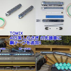 ◆鉄道模型、TOMIX「485系 しらさぎ」の先頭車に銅テープを追加!