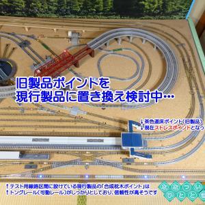 ◆鉄道模型、旧製品のポイントレールを現行製品に置き換えたいと思う事がある…