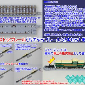 ◆鉄道模型、「自作ストップレール」を販売いたしました!