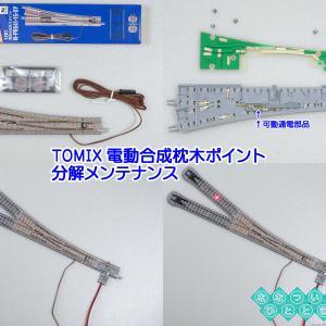 ◆鉄道模型、TOMIX、電動合成枕木ポイント導入前の仕業検査(分解メンテナンス)