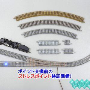 ◆鉄道模型、ポイント交換前のストレスポイント検証準備!