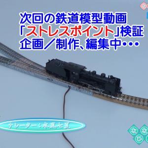 ◆鉄道模型、次回の鉄道模型動画「ストレスポイント検証」の制作、編集中…