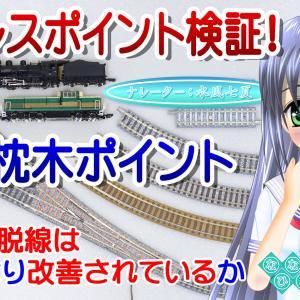 ◆鉄道模型、ストレスポイントを合成枕木ポイントで検証!…の動画を投稿しました!