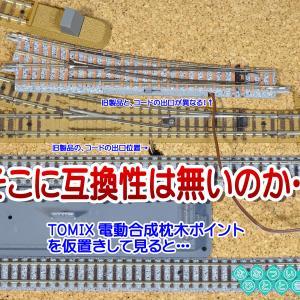 ◆鉄道模型、そこに互換性は無いのか…TOMIX、電動合成枕木ポイントを仮置きして見ると…