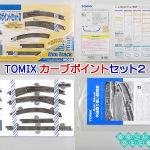 ◆鉄道模型、TOMIXさんレールセット「カーブポイントセット2」です!
