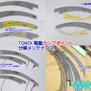 ◆鉄道模型、TOMIX、電動カーブポイント導入前の仕業検査(分解メンテナンス)