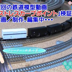 ◆鉄道模型、次回の鉄道模型動画 「ストレスカーブポイント」検証 企画/制作、編集中…