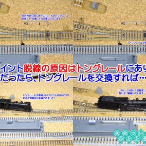 ◆鉄道模型、ポイント脱線の原因はトングレールにあり!…だったら…