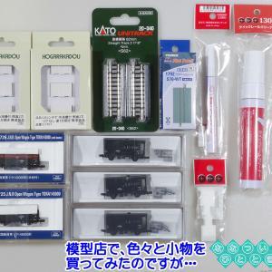◆鉄道模型、模型店で、色々と小物を買ってみたのですが…