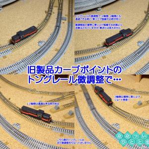 ◆鉄道模型、旧製品ポイントを現行製品へと置き換えるべきなのか揺らぐ…