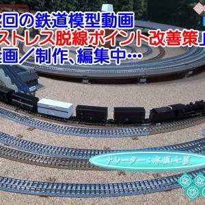 ◆鉄道模型、次回の鉄道模型動画「ストレス脱線ポイント改善策」企画/制作、編集中…