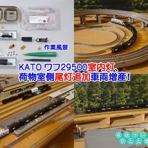 ◆鉄道模型、KATO「ワフ29500」室内灯と荷物室側尾灯追加車両を増産2!