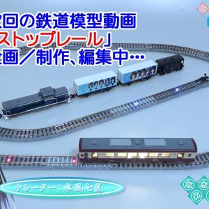 ◆鉄道模型、次回の鉄道模型動画「ストップレール」企画/制作、編集中…