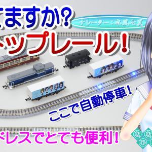 ◆鉄道模型、知ってますか?ストップレールで自動停車!の動画を投稿しました!