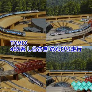 TOMIXさん、「485系 しらさぎ」7両編成を、のんびり走行♪