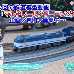 ◆鉄道模型、次回の鉄道模型動画「マルチレールクリーニングカー」企画/制作、編集中…