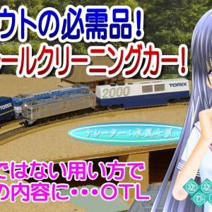 ◆鉄道模型、レイアウトの必需品!マルチレールクリーニングカー!の動画を投稿しました!