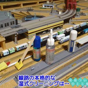 ◆鉄道模型、線路の本格的な湿式クリーニングは…