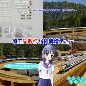 ◆鉄道模型、振り返ると、結構な失敗があると思ったけれど…