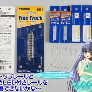 ◆鉄道模型、ストップレールと2色LED付きレールを改善できないかな…