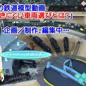 ◆鉄道模型、次回の鉄道模型動画 「飽きにくい車両選びとは?」 企画/制作、編集中…