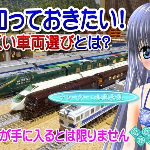 ◆鉄道模型、絶対知っておきたい!飽きにくい車両選びとは?…の動画を投稿しました!