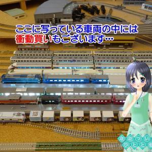 ◆鉄道模型、ここに写っている車両の中には衝動買いもございます…