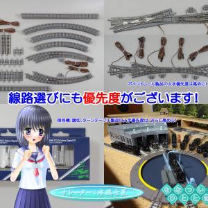 ◆鉄道模型、線路選びにも優先度がございます!