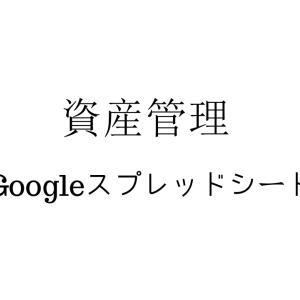 【資産管理】Googleスプレッドシートを使った管理方法(配布します)