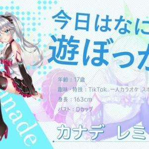 【カナデレミ】レミパワー送信!!仮想少女プロジェクト第2位を飾ったVTuber