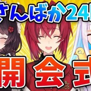 """【にじさんじ】""""さんばか""""ユニットのオススメ動画をまとめてみた!"""