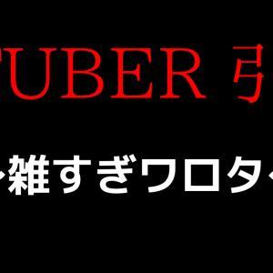 【VTuber】事務所勢の引退が雑すぎる問題について