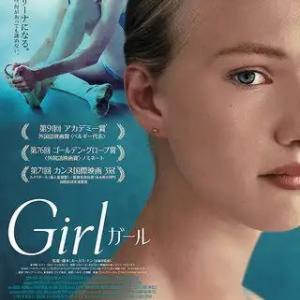 映画「Girlガール」これが真実ならばなんて痛くて悲しいのか