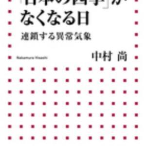 10月の覚え書き/「日本の四季がなくなる日」