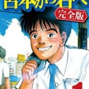 漫画/「宮本から君へ」新井秀樹