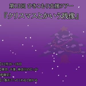 【第13回】ひきこもり支援ツアーやるよー!【クリスマスとかいう残像】