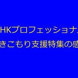 NHKプロフェッショナル ひきこもり支援の番組感想