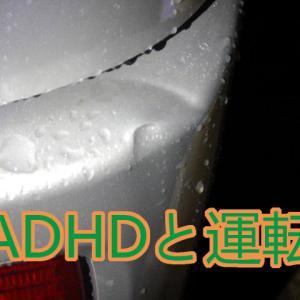 【発達障害】ADHDのみんな、運転とか苦手くない?