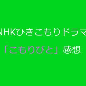 NHKひきこもりドラマ「こもりびと」見た感想
