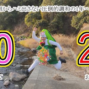 【あけおめ】おい皆!今年は自分を開放して行こうぜ!!