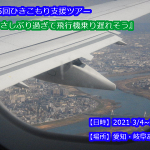 【第15回 ひきこもり支援ツアー】「ひさしぶり過ぎて飛行機乗り遅れそう」